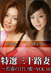 Special Selection Thirty Wife ~ Sweet Honey Young Wife~ Vol. 10