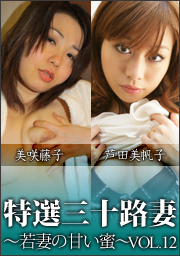 Hottest Housewife In Her Thirties ~Sweet Juice Of Young Wife ~ Vol. 12