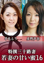 特撰三十路妻~若妻の甘い蜜~vol.16