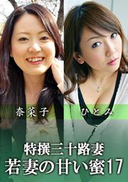 特撰三十路妻~若妻の甘い蜜~vol.17