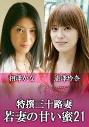 特撰三十路妻~若妻の甘い蜜 vol.21~