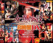 Legend of Female Ninja, 8 Hour DX