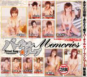 バーチャル☆ソープ Memories