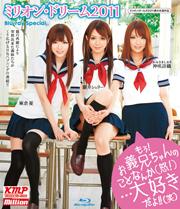 ミリオン・ドリーム2011 もぅ!お義兄ちゃんのことなんか(怒!)・・・大好きだよ!!(笑) Blu-ray Special