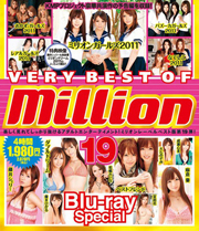 VERY BEST OF million 19 Blu-ray Special