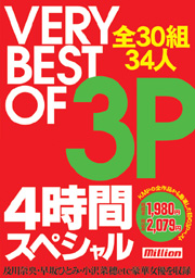 Very Best of 3P, 4 Hour-Special