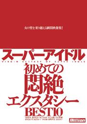 スーパーアイドル初めての悶絶エクスタシーBEST10