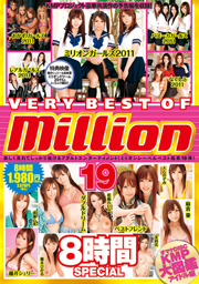 VERY BEST OF million 19 8時間 SPECIAL
