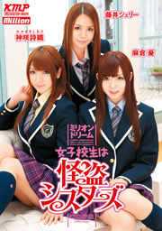 Sisters School Girls Are Thief Shiori Knz...