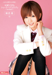 Short Hair Is Too Cute Cosplay Yu Asakura