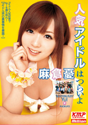 Popular Idol Painful Yu Asakura