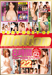 VERY BEST OF million 22 8時間 KMP10周年ス...