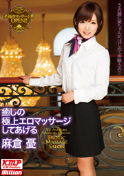 I'll Give You Best Erotic Massage Healing Yu Asakura