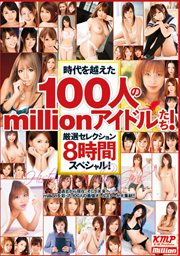 時代を越えた100人のmillionアイドルたち!厳選セレクション8時間スペシャル!