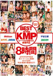 BEST of the KMP~レーベルを越えた最強作品8時間~