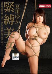 Bondage Beauty, Yuka Natsukawa