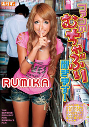 Listen To Fun's Rquest! RUMIKA