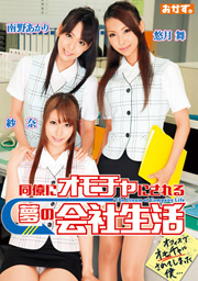 Life Of A Dream To Be A Toy Company To A Colleague Sana, Akari Minamino, Mai Yuduki