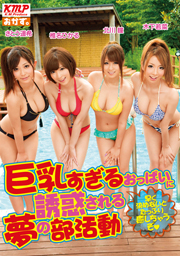 The Activities Of A Dream That Is Too Tempting To Tits Busty. Haruki Sato, Wakana Kinoshita, Hito,o Kitagawa, Hikaru Shiina