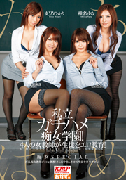 Real Slut Private School! Teacher Of Four Erotic Education Students!