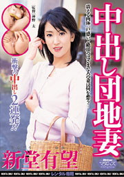 CREAMPIE ON DANCHI WIFE; Yumi Shindo