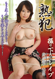 Rape Take Photos Mature Prisoners. Yoshik...