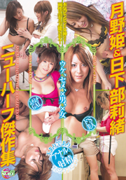 BEST OF SHE-MALE, Hime Tsukino & Rio Kusakabe