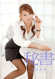 Secretary / Nao Yoshizaki
