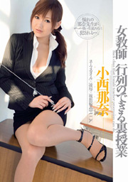 Teacher's Secret Class, Nana Konishi