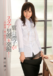JUNKO HAYAMA PLAYS THE JUDGE IN AMATEURS ...