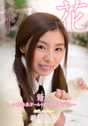 Petit Torture Debut Of Rookie Small Animal System Girl -hatsuhana- Tomo Ayase