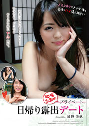 Authority Abuse Private Overnight Exposure Dating, Miho Tono