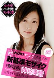 KUKIピンクファイル あの新基準モザイクで魅せる!神谷美雪