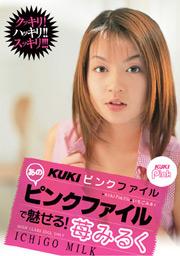 KUKIピンクファイル 苺みるく