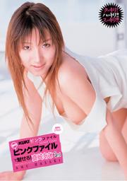 KUKI ピンクファイル 真崎あむ 3rd