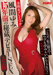 Playback Beautiful Mature Woman! SEX Treasured Large Public Debut 15 Years Ago! Yumi Kazama
