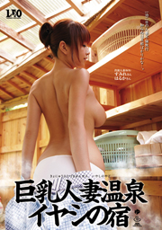 Healing Inn Hot Spring Busty Housewives