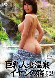 巨乳人妻温泉 イヤシの宿 2