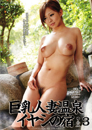 Large Breast Married Woman Hot Spring Inn...
