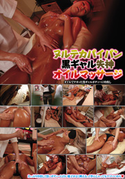 Shaved Black Oil Massage Gal Syncope