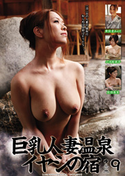 Large Breast Married Woman Hot Spring Inn Of Healing 9