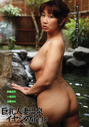 Large Breast Married Woman Hot Spring Inn Of Healing 10