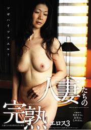 Mellow Eros of Married Woman 3