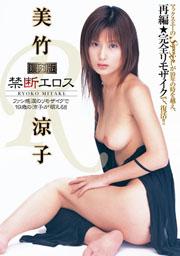 【復刻版】禁断エロス 美竹涼子