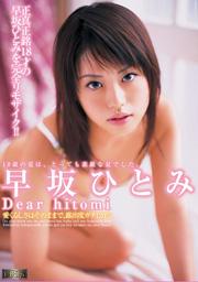 【復刻版】Dear hitomi