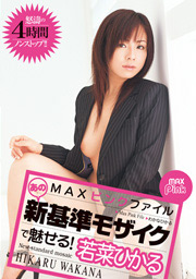 MAX PINK FILE, Hikaru Wakana with New Mos...