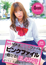 MAXピンクファイルほしのみゆ Vol.2