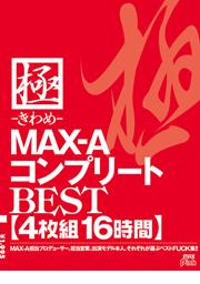 極-きわめ- MAX-AコンプリートBEST 4枚組16時間