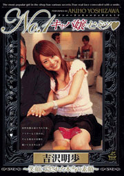 The Secret of Cabaret Hostess / Akiho Yoshizawa