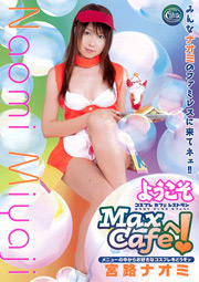 Welcome to Max Cafe! / Miyaji Naomi
